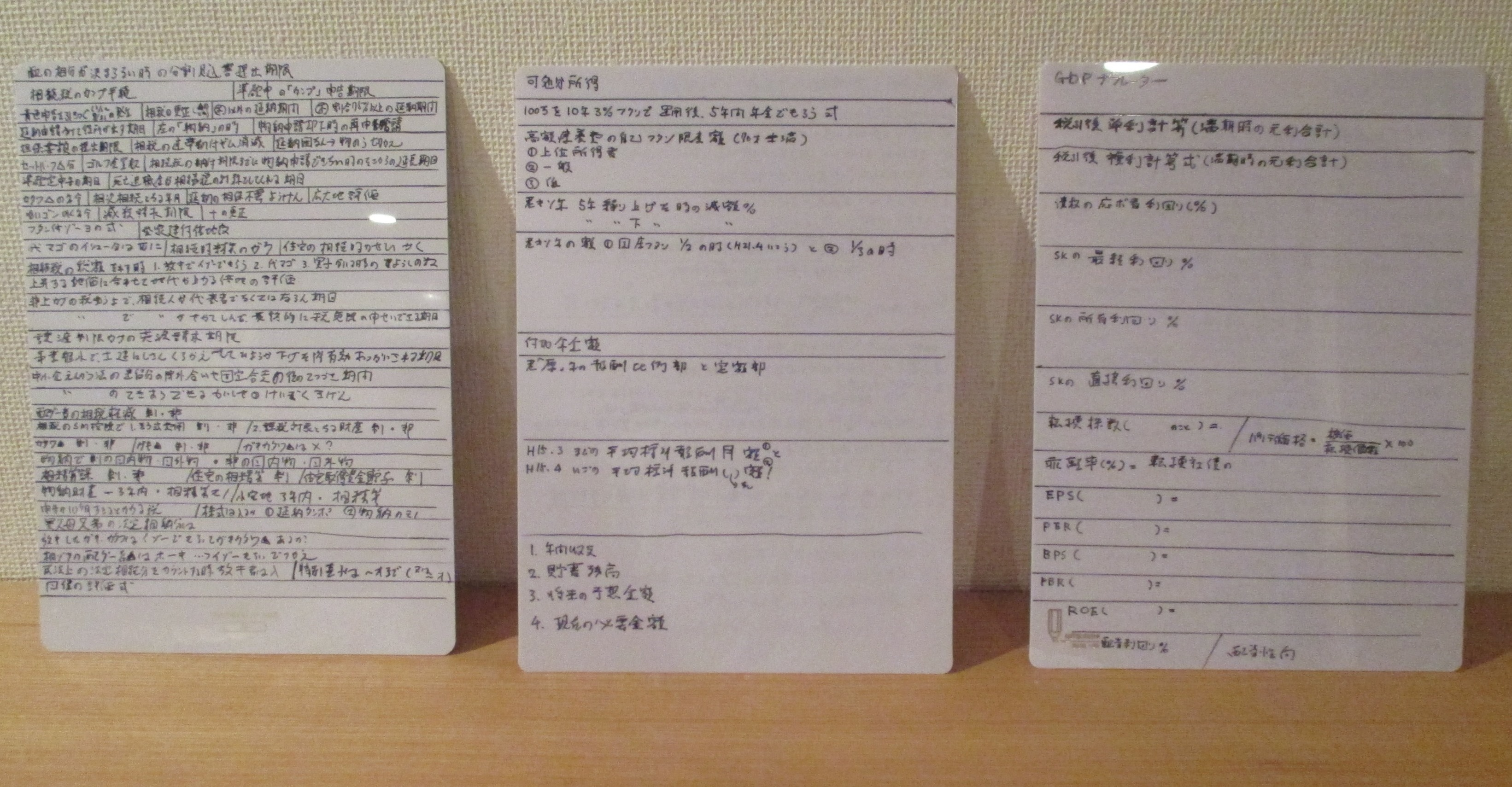 勉強ノート例1