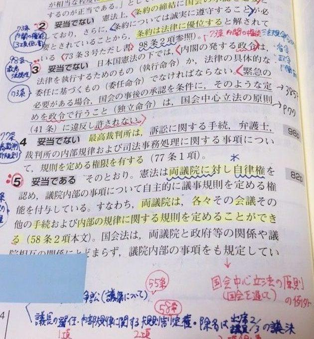勉強ノート佳作1